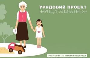 В Украине заработала услуга «Муниципальная няня»