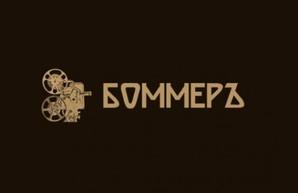 В «Боммере» состоится культурно-художественное мероприятие «Герої не вмирають»