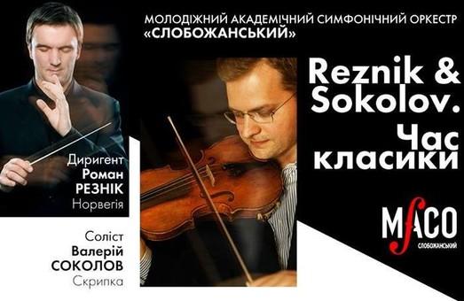 Два выдающихся музыканта из Харькова - Валерий Соколов и Роман Резник впервые выступят вместе