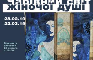 Харьковчан приглашают на выставку «Волшебный мир женской души»