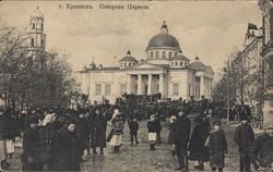 Покровский собор в городе Купянске (не сохранился), открытка нач. XX ст.