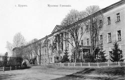 Мужская гимназия в г. Курске, открытка нач. XX ст.