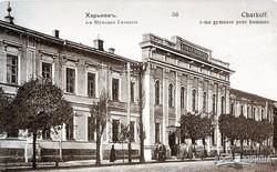 2-я Харьковская мужская гимназия, открытка нач. XX ст.