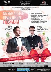 Чемпион Украины по боксу и участник шоу «Голос Країни» поздравит харьковчанок арией