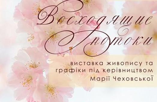 «Бузок» приглашает на выставку работ учеников Марии Чеховской