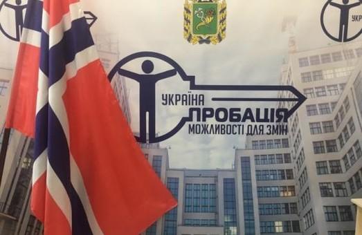На Харьковщине открыли «Центр пробации»