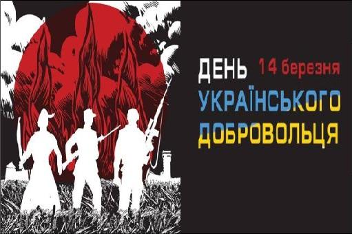 На Харьковщине отмечают День украинского добровольца