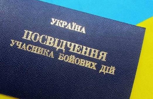 Ко Дню украинского добровольца участники АТО получили в собственность 182 земельных участка на Харьковщине