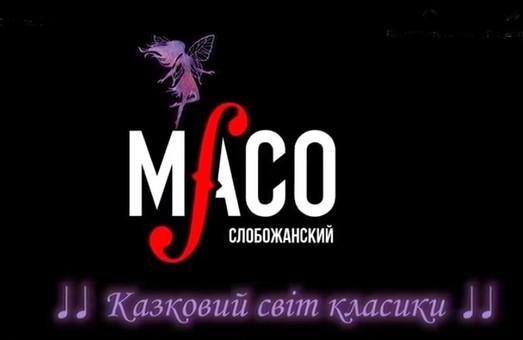 МАСО «Слобожанский» в дни школьных каникул представит уникальный концерт для детей