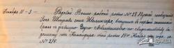 Метрическая запись о браке Иосифа и Гуди Шиллингер, 1862 г. (публикуется впервые)
