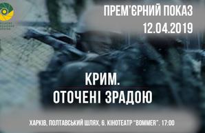 Харьковчан приглашают на премьеру документального фильма «Крым. Окружены предательством»