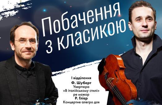 Харьковчанам устроят «Свидание с классикой»