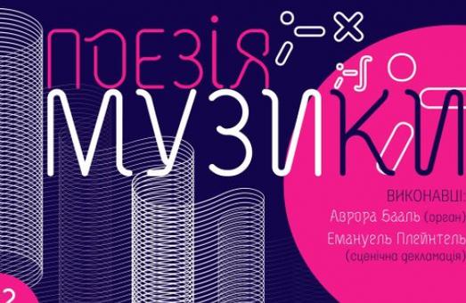 В Харьковской областной филармонии впервые состоится поэтически-музыкальный перформанс