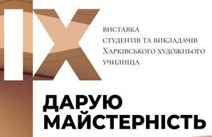 В «Мистецтві Слобожанщини» презентуют выставку «Дарю мастерство»