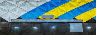 В Харькове из-за футбола метро продлит работу на час