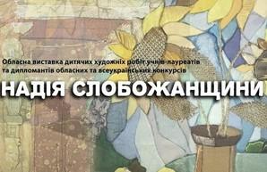 На Харьковщине состоится итоговая областная выставка детских работ «Надежда Слобожанщины»