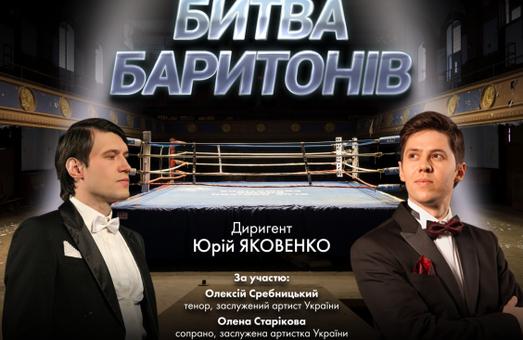 Харьковчан приглашают на «Битву баритонов»
