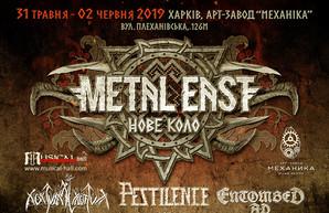В Харькове пройдет международный фестиваль музыки «Нове Коло - Metal East»