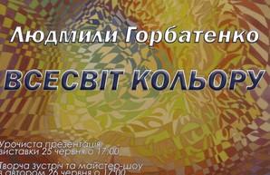 В галерее «Мистецтво Слобожанщини» открылась выставка «Вселенная цвета»