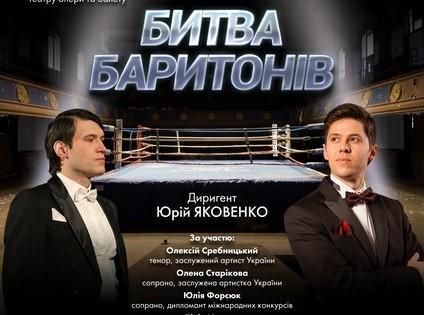 Сегодня состоится творческая дуэль лучших вокалистов-баритонов Харькова