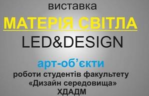 Харьковчан приглашают на выставку арт-объектов