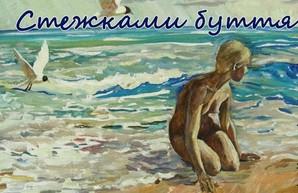 «Мистецтво Слобожанщини» представит выставку живописи харьковчанина Виктора Тупицына