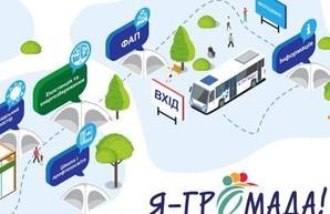 На Харьковщине пройдут мероприятия в рамках Всеукраинской информационной кампании «Я – громада!»
