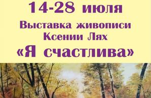 Харьковчан приглашают на персональную выставку Ксении Лях «Я счастлива»