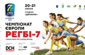 DCH Ярославского поддержала турнир 12 сильнейших женских команд Европы по регби-7 в Харькове
