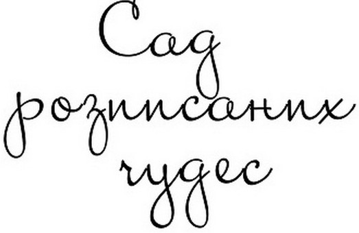 Харьковчан приглашают на выставку декоративной росписи «Сад расписанных чудес»