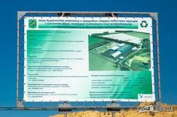 На Дергачевском полигоне ТБО строится мусороперерабатывающий комплекс (ФОТО)