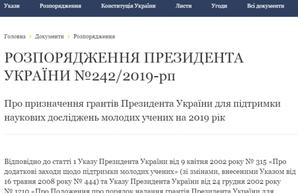 Молодые ученые Харьковщины получили гранты Президента Украины