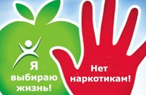 Нет наркотикам: в Харькове приняли программу по борьбе с наркоманией