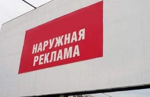 В Харькове планируют ввести единые требования к размещению наружной рекламы