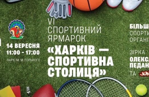 В парке Горького пройдет спортивная ярмарка «Харьков - спортивная столица»