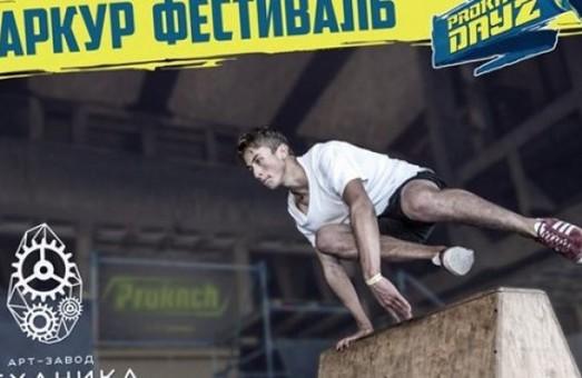 В Харькове на выходных соберутся паркуристы со всей страны
