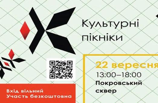 Харьковчане соберутся на «Культурные пикники»