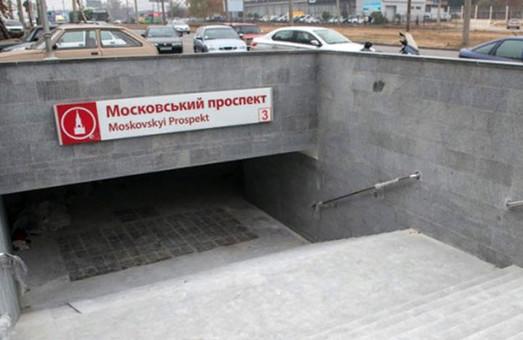 Харьковчане придумали новое название для станции метро «Московский проспект»