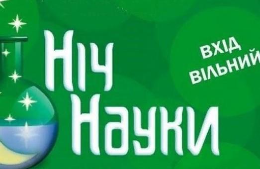 Сегодня в Харькове пройдет «Ночь науки»: программа