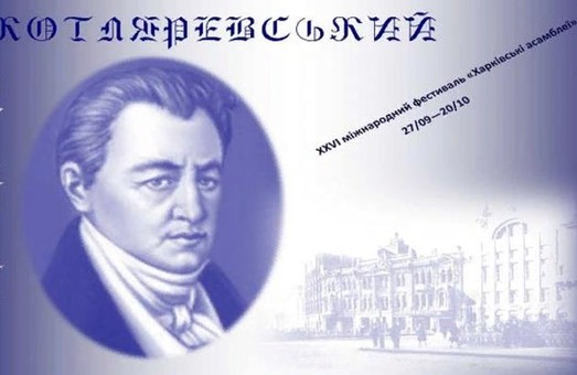 На Харьковщине состоится музыкальный фестиваль «Харьковские ассамблеи»