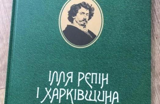 Харьковчанам покажут уникальный альбом об Илье Репине