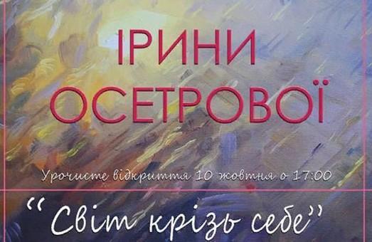 Харьковчанам предлагают взглянуть на «Мир сквозь себя»