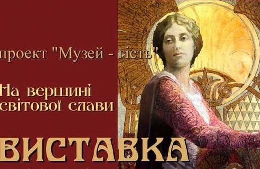 Харьковчане смогут больше узнать о легендарной украинской певице