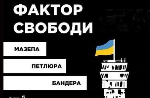 «Фактор свободы»: В Харькове открывается выставка о Мазепе, Петлюре и Бандере