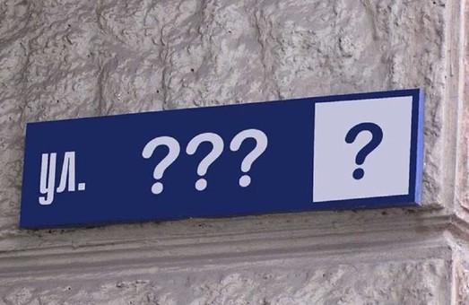 Вслед за метро. В Харькове переименовали несколько улиц