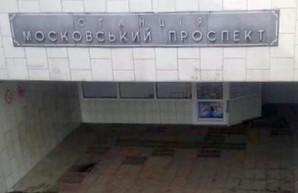 «Турбоатом» вместо «Московского проспекта»: стало известно, когда в метро заменят таблички