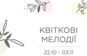Харьковчанам покажут «Цветочные мелодии»