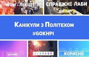 Харьковский вуз устраивает необычные каникулы: программа