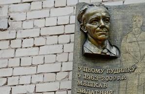 В Харькове появилась мемориальная доска творцу «Родины-Матери» в Лесопарке