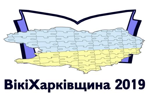 В украинской Википедии стартовал конкурс «ВикиХарьковщина 2019»